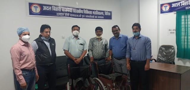 ATAL BIHARI MEDICAL COLLEGE VIDISHA : सामाजिक न्याय एंव निःशक्त कल्याण विभाग ने मेडिकल कॉलेज को दान की व्हीलचेयर!!