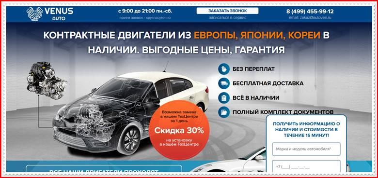 Мошеннический сайт autoven.ru – Отзывы о магазине, развод! Фальшивый магазин