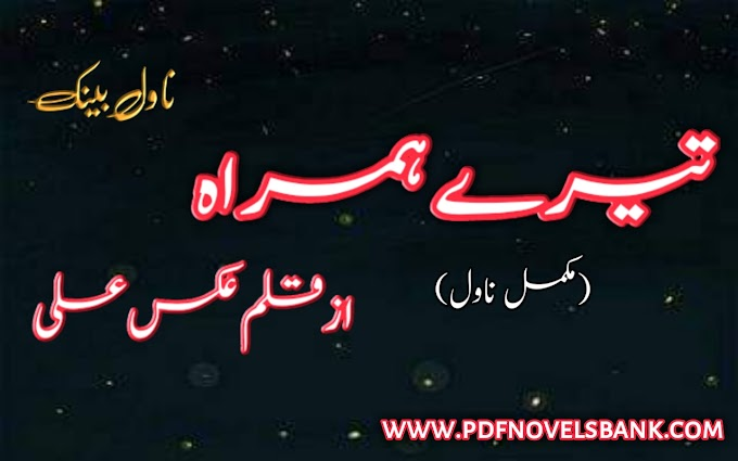 Tere Humrah by Aks Ali Novel Complete Pdf Download