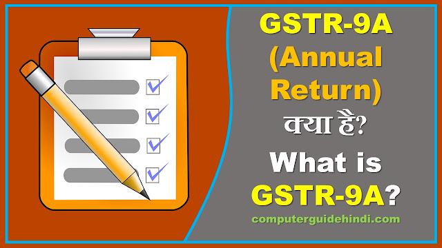 GSTR 9A Annual Return क्या है?