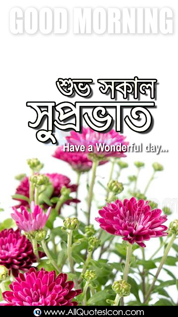 Bengali-good-morning-quotes-wshes-for-Whatsapp-Life-Facebook-Images-Inspirational-Thoughts-Sayings-greetings-wallpapers-pictures-images