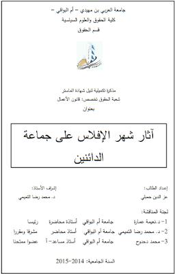 مذكرة ماستر: آثار شهر الإفلاس على جماعة الدائنين PDF