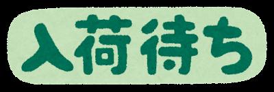 「入荷待ち」のイラスト文字
