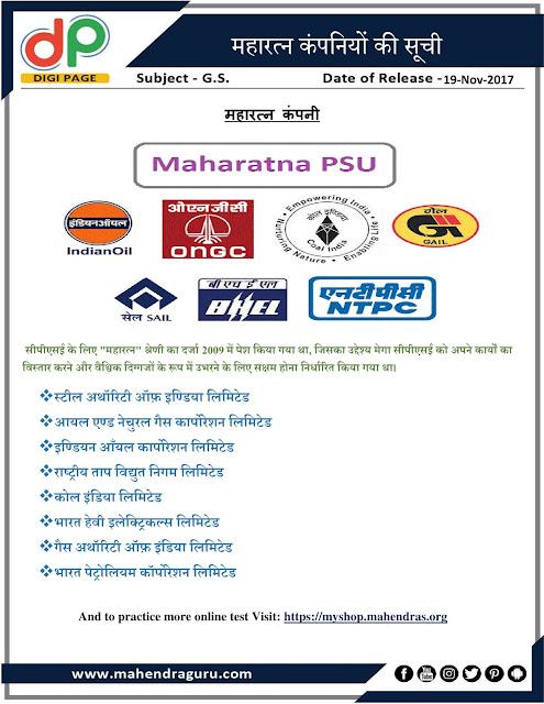 DP | Maharatna Companies List | 19 - 11 -17