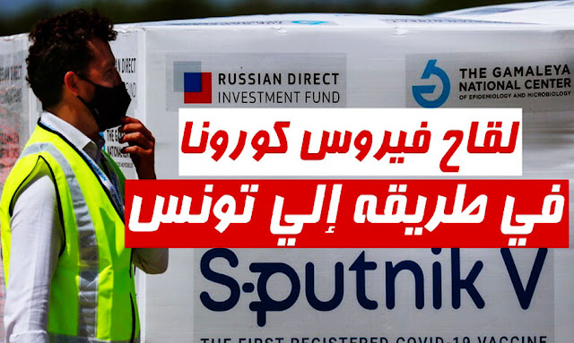Vaccin Covid-19 : le vaccin russe en Tunisie