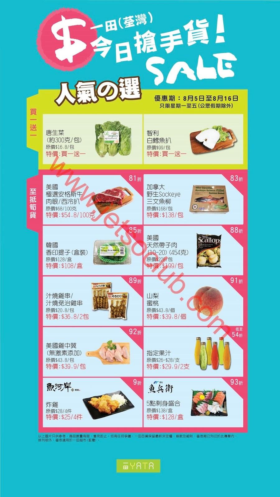 一田超市:荃灣/將軍澳店 今日搶手貨(5-16/8) ( Jetso Club 著數俱樂部 )