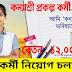 কন্যাশ্রী প্রকল্পে সরকারি চাকরির সুযোগ Job. in west Bengal