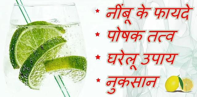 नींबू के गुण, उपाय और नुकसान | Nimbu ke gun, upay aur nuksan in hindi