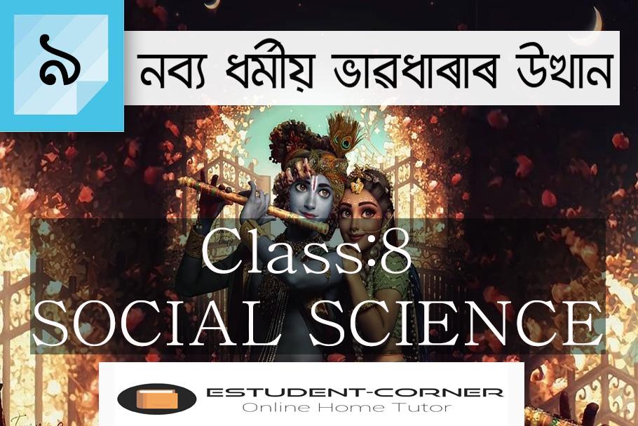 নব্য ধৰ্মীয় ভাৱধাৰাৰ উত্থান    Chapter 9    Class 8 Social Science    Assamese Medium