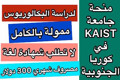 منح دراسية مجانية 2020| منحة جامعة KAIST بكوريا الجنوبية 2020| ممولة بالكامل