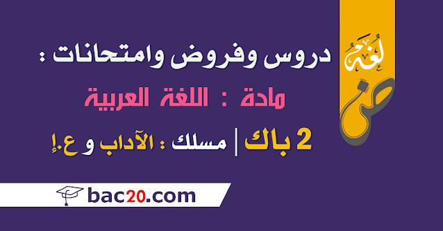 دروس مادة اللغة العربية للسنة الثانية باك آداب وعلوم إنسانية