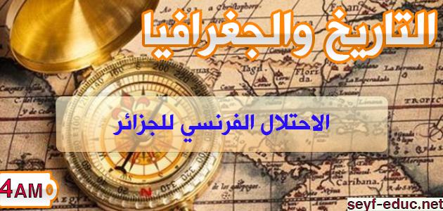 تحضير درس الاحتلال الفرنسي للجزائر للسنة الرابعة متوسط