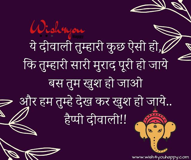 Ye Diwali Tumhari, Romantic Diwali Shayari In Hindi