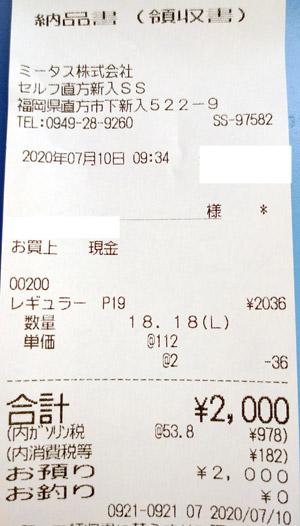 ミータス(株) セルフ直方新入SS 2020/7/10 のレシート