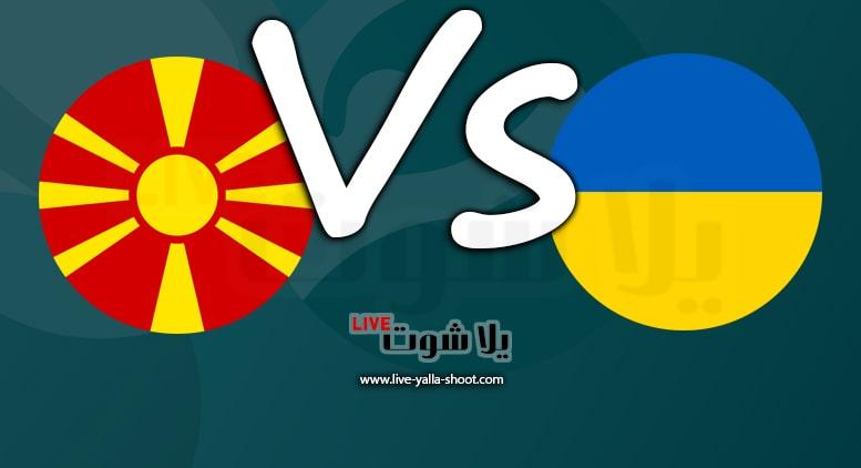 أوكرانيا ومقدونيا الشمالية