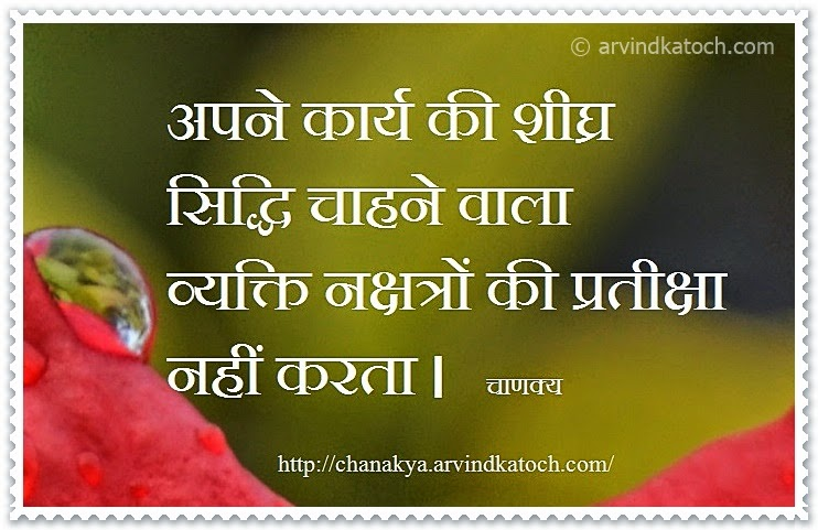 Wallpaper, Chanakya, Hindi, Quote, accomplishment, stars,
