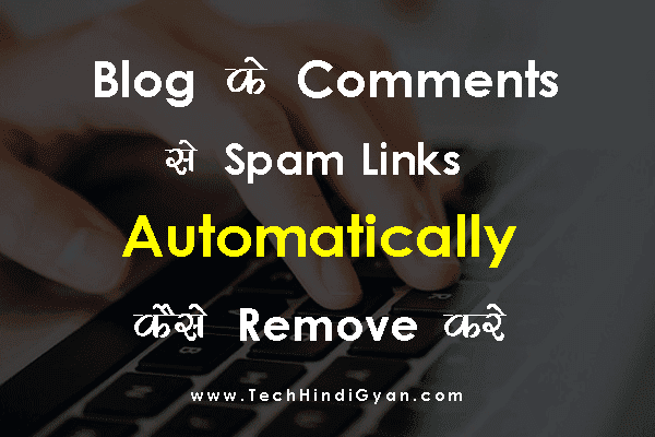 Blogger Blog Ke Comments Se Spam Links Ko Automatic Remove Kaise Kare