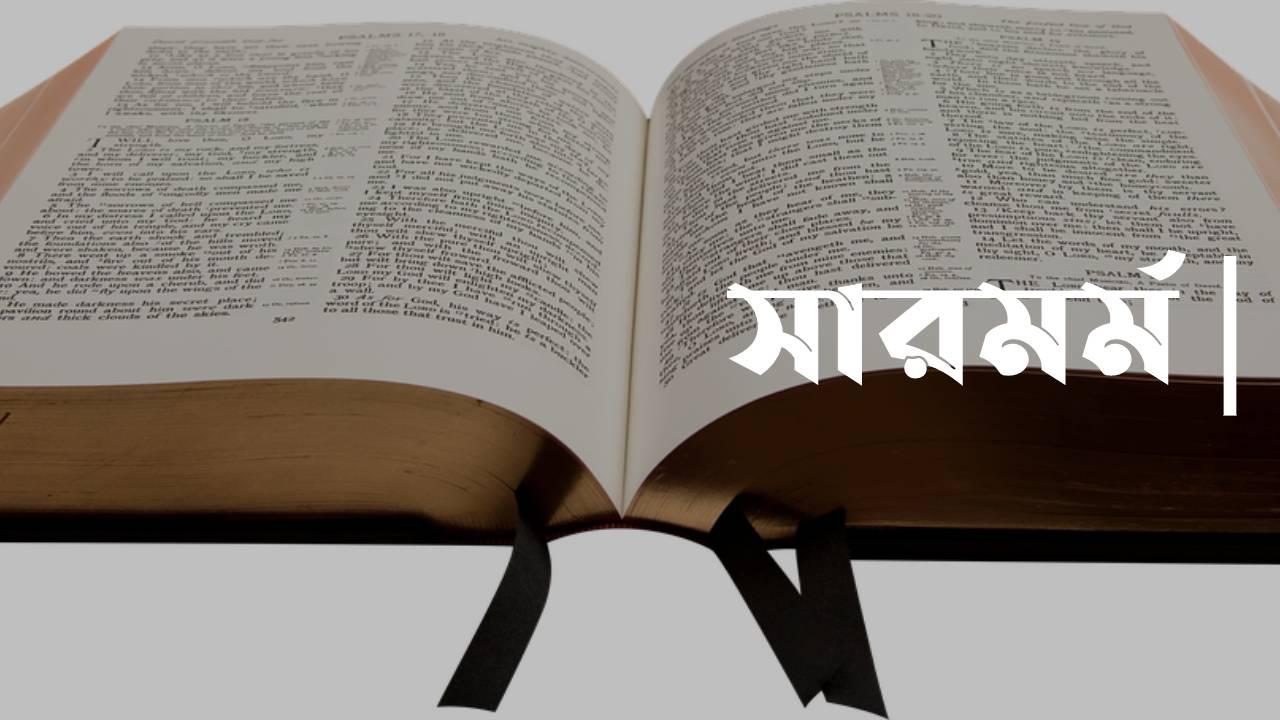সারমর্ম : কোথায় স্বর্গ, কোথায় নরক, কে বলে তা বহুদূর?
