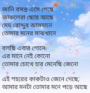 Ei Shohorer Kaktao Lyrics