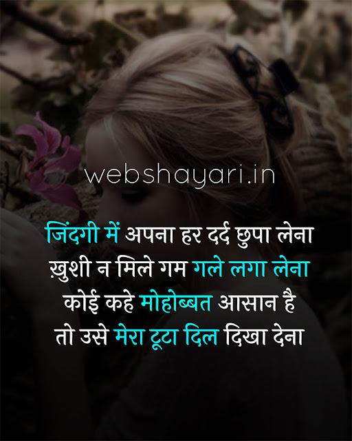 tute dil ki dard bhari sad shayari hindi image download