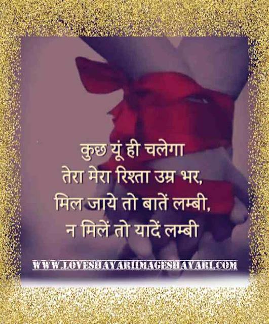 Awesome love shayari pic hindi for
