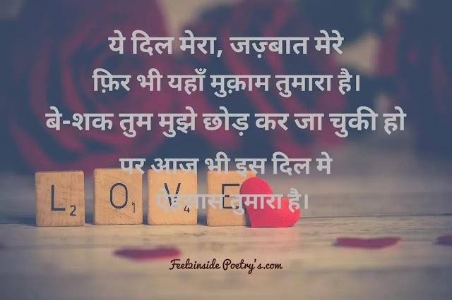 Hindi heart touching lines | Ultimate hindi shayari | sad & emotional heart touching shayari