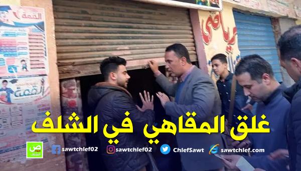 غلق المقاهي والمؤسسات المستقبلة للجهور ببلدية الشلف