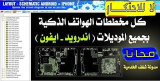 تنزيل جميع مخططات الهواتف الذكية اندرويد و ايفون مجانا برنامج DZKJ PhoneRepair Tools