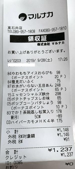 マルナカ 東石井店 2019/9/28 のレシート