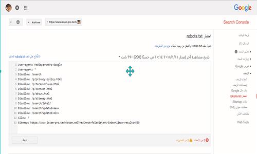 إضافة ملف sitemap و robot.txt لأرشفة مواضيع بلوجر