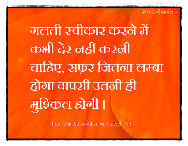 Hindi thought, Quote, Hestitate, mistake, journey, return,