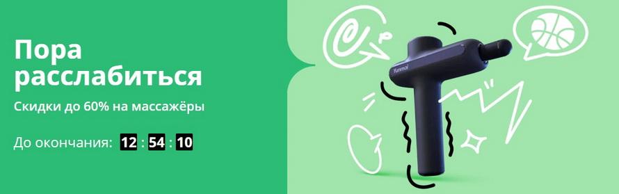 Пора расслабиться: скидки до 60% на массажеры и товары для вашего здоровья специальная подборка от TechnoPlus CPA Marketing Group