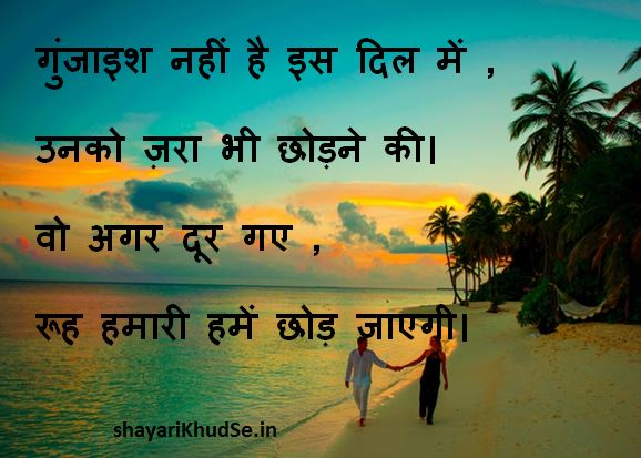 love shayari images download, love shayari images
