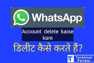 Whatsapp mobile se kaise hataye