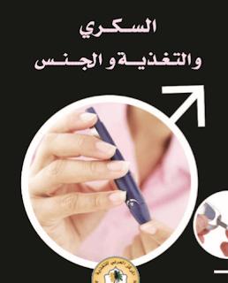 مجلة السكرى والتغذيه والجنس PDF