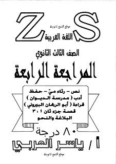 مراجعة ليلة الامتحان لغة عربية