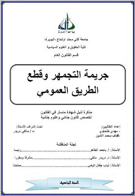 مذكرة ماستر: جريمة التجمهر وقطع الطريق العمومي PDF
