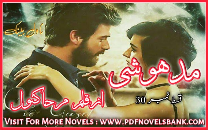 Madhoshi Novel by Mirha Kanwal Second Last Episode 30