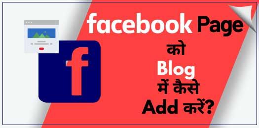 Facebook Page Ko Blog Me Kaise Add Kare