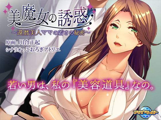 [H-GAME] The Temptation of a Beautiful Witch-The Secret of the Youth of the Sixtieth Birthday Beautiful Mama- JP