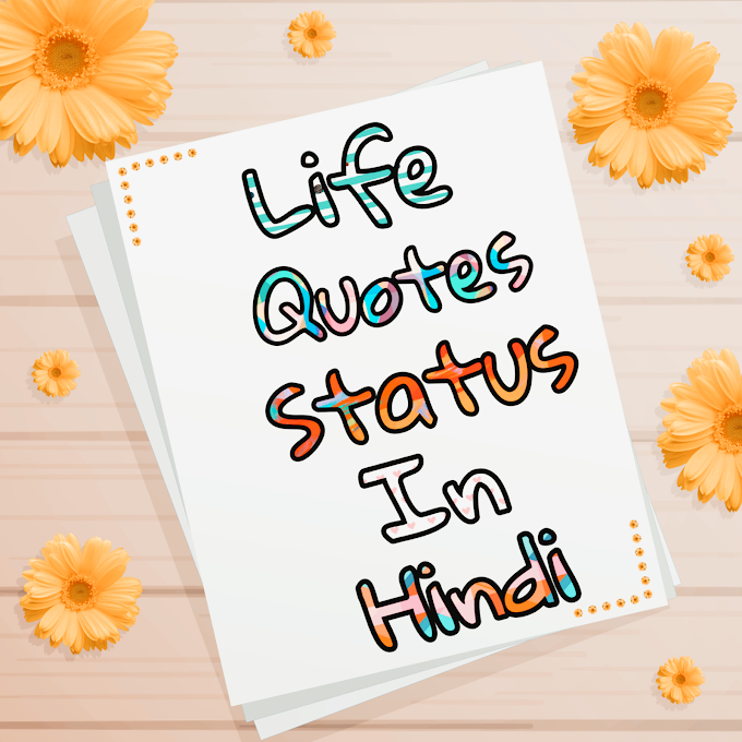 [Best 101+] Life Status, Quotes, Shayari, SMS & Messages in Hindi With Images 2021