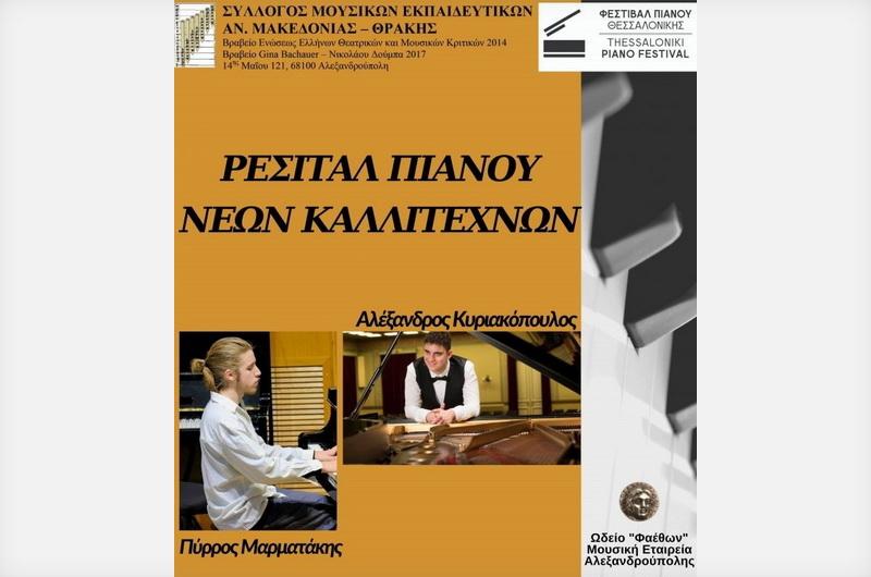 Ρεσιτάλ πιάνου νέων καλλιτεχνών στην Αλεξανδρούπολη