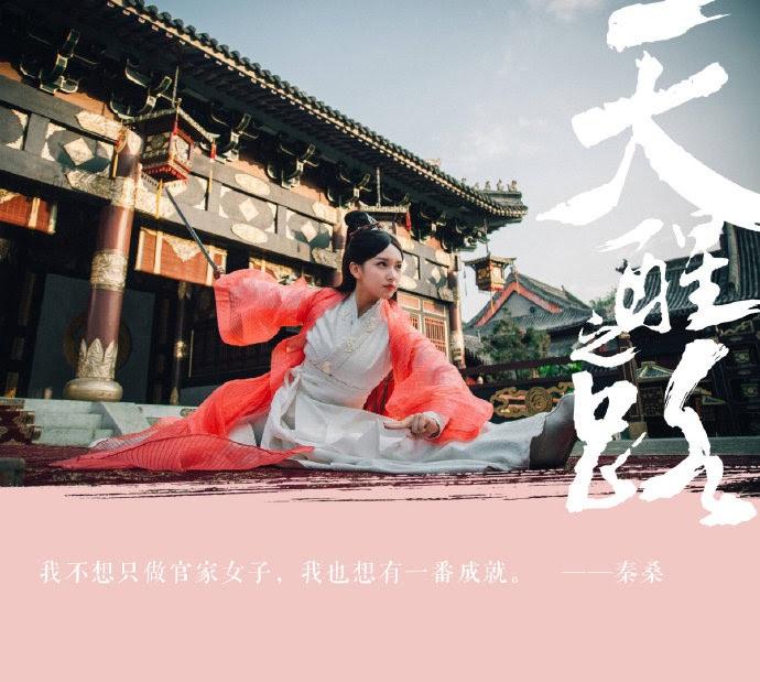 ฉินซาง (เฉิงเซียว) @ Legend of Awakening ปลุกสวรรค์สยบปฐพี (天醒之路)