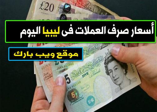 أسعار صرف العملات فى ليبيا اليوم الإثنين 8/2/2021 مقابل الدولار واليورو والجنيه الإسترلينى