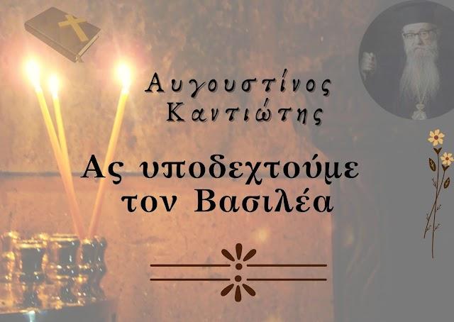 «Ας υποδεχτούμε τον Βασιλέα» - Αυγουστίνος Καντιώτης