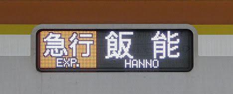 東急東横線 副都心線・西武池袋線直通 急行 飯能行き4 東京メトロ10000系フルカラーLED