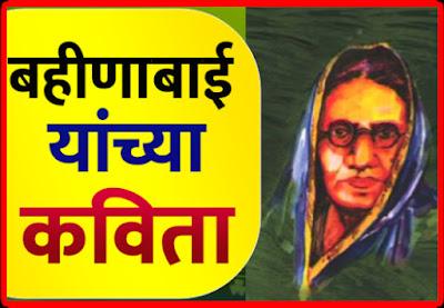 Bahinabai chowdhary poem in marathi