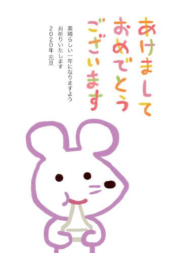 お餅を食べるネズミのお絵かき年賀状(子年)