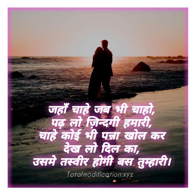 27 Pyaar Bhari Shayari in Hindi | Love Shayari pics