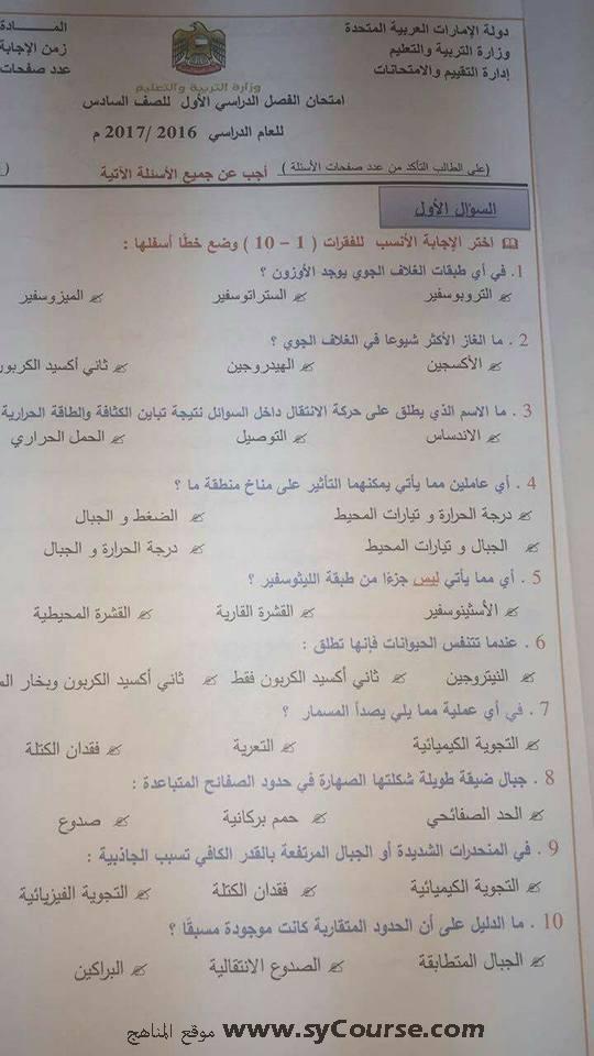 حل كتاب اللغة العربية للصف السادس
